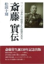 斎藤 實(まこと)伝  「二・二六事件」で暗殺された提督の真実